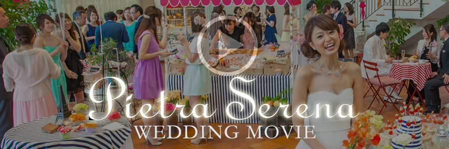 動画|札幌の結婚式場|ピエトラセレーナ