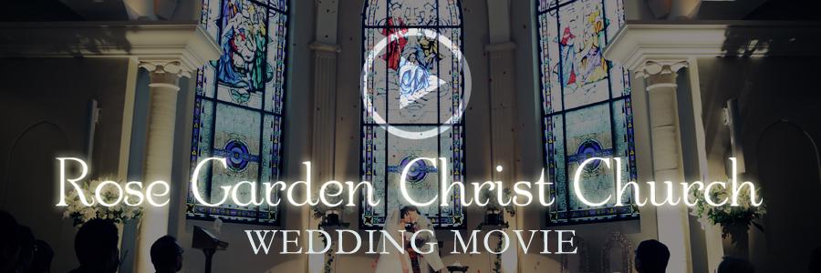 教会で挙式|ローズガーデンクライスト教会