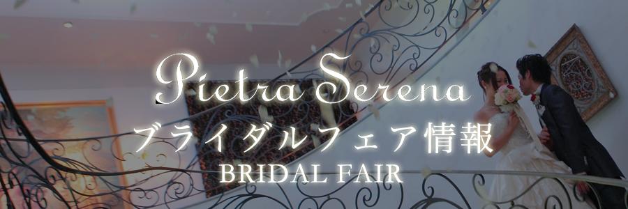 ブライダルフェア|札幌の結婚式場|ピエトラセレーナ