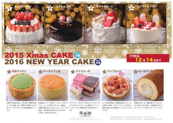 クリスマスケーキ|ウエディングデザート