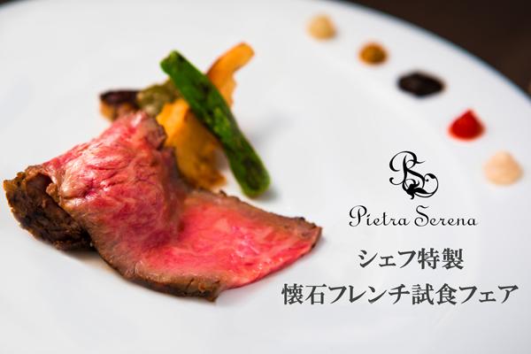 コース料理無料試食&演出体験!新スタイルウエディングフェア☆