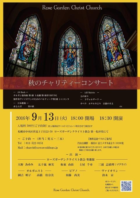 秋のチャリティーコンサート
