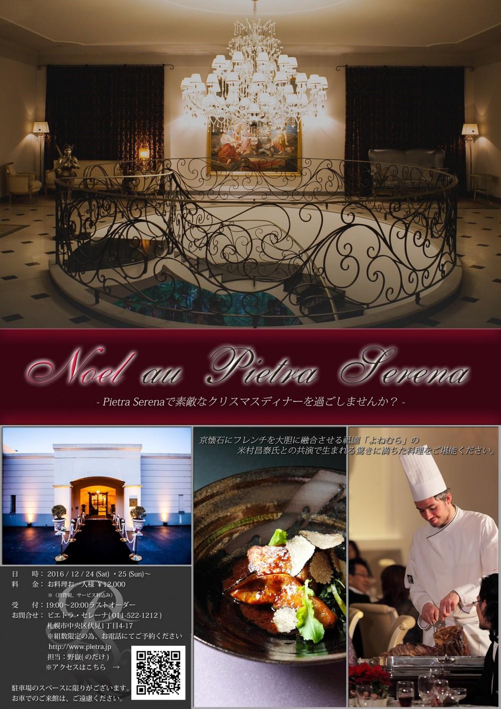 クリスマスディナー|ピエトラセレーナ