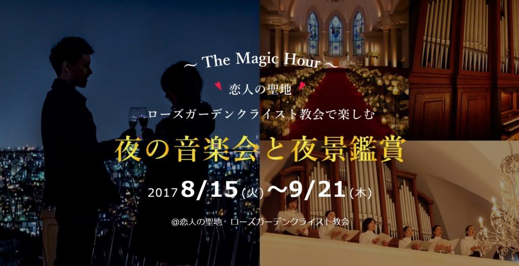 教会で楽しむ「夜の音楽界と夜景観賞ツアー」開催のお知らせ